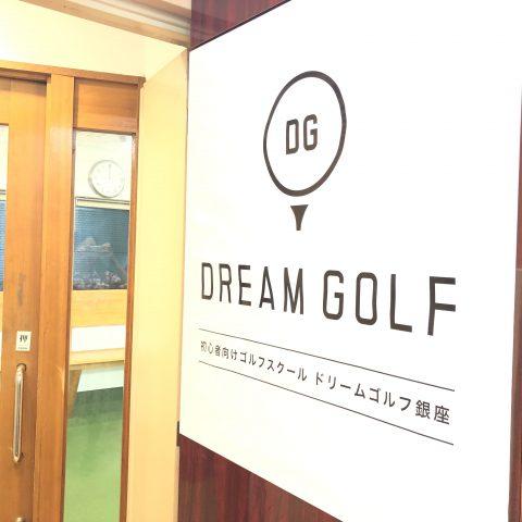 趣味をゴルフにしてみませんか??